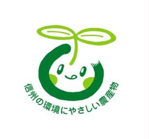信州の環境にやさしい農産物 ロゴマーク